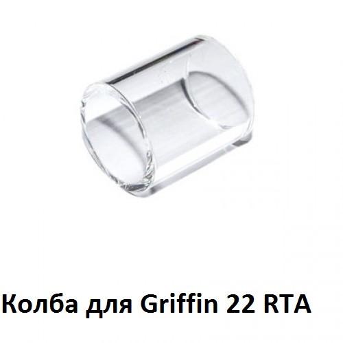 Стеклянная колба для атомайзера Griffin 22 RTA Tank GeekVape