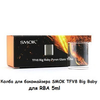 Купить Колба для бакомайзера SMOK TFV8 Big Baby Glass для RBA 5ml