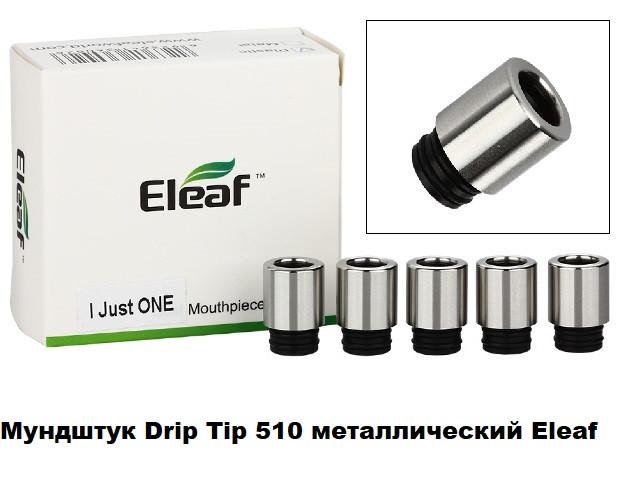Где купить мундштук для электронной сигареты парилка электронные сигареты купить