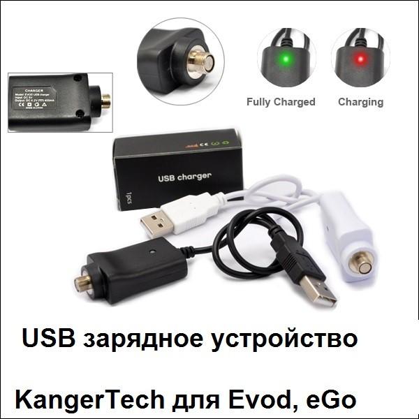 USB зарядное устройство KangerTech для Evod, eGo