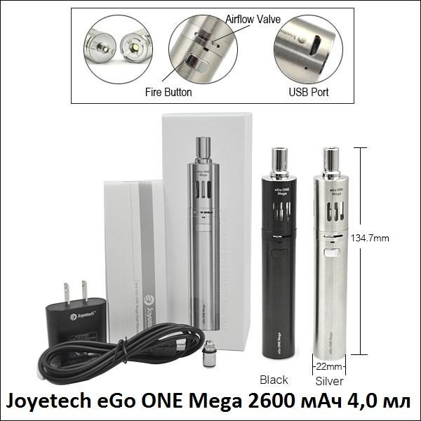 электронные сигареты ego one купить