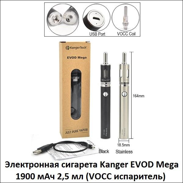 купить электронная сигарета kanger evod