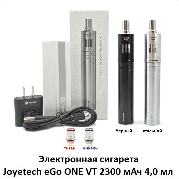 Электронные сигареты ego one купить сигареты капитан блэк где купить в тюмени