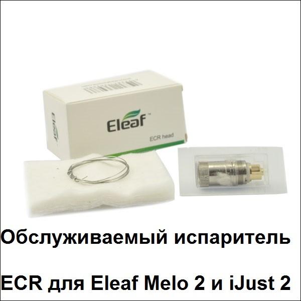 Обслуживаемый испаритель ECR для Eleaf Melo 2, Melo 3, iJust 2, iJust