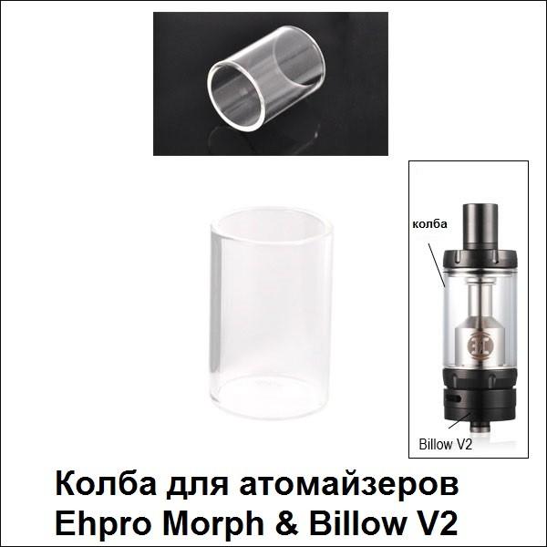 Колба для атомайзеров Ehpro Morph & Billow V2